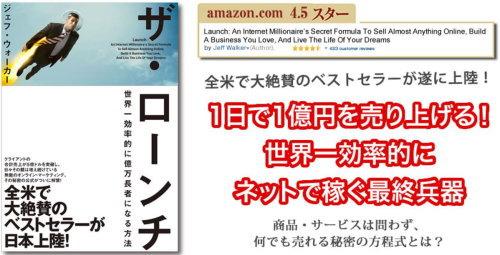 マーケティング【ダイレクト出版の本】ザ・ローンチ