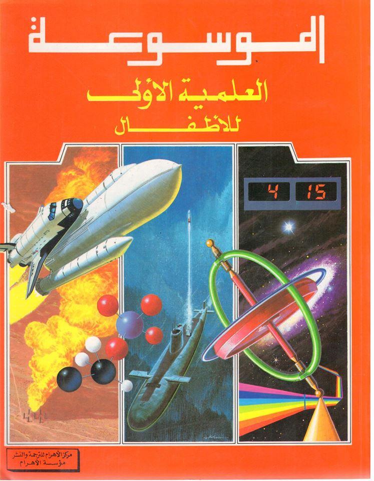 الموسوعة العلمية الميسرة pdf