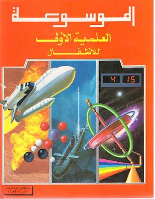 الموسوعة العلمية الاولى للاطفال