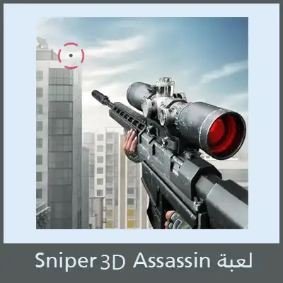تحميل Sniper 3D Assassin 2020