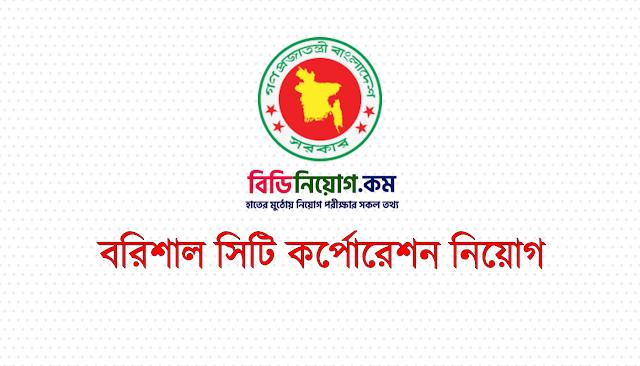 Barisal City Corporation Job Circular 2019   বরিশাল সিটি কর্পোরেশন নিয়োগ