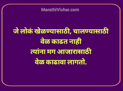 Marathi quotes on time