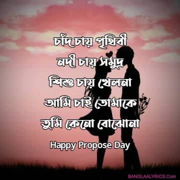 Happy Propose Day Bangla SMS For Girlfriend