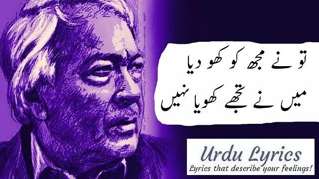 Ghum Ki Barish Ne Bhi Tere Naqsh Ko Dhoya Nahin | Munir Niazi | Sad Urdu Poetry