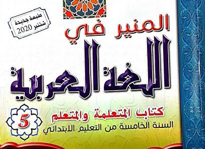 جذاذات المنير في اللغة العربية للمستوى الخامس ابتدائي وفق المنهاج المنقح 2020