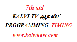 Kalvi TV 7th std Transmission Programme Schedule From August 2 to August 27 - 2021
