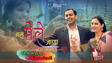 Chal Mele Naal Jana mp3 Song download   Dr Manohar Lal Sharma & Premlata Sharma ~ Gaana Himachali
