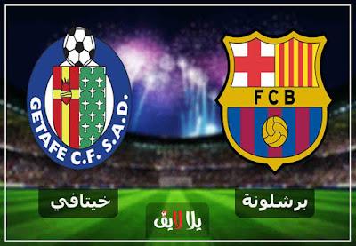 مشاهدة مباراة برشلونة وخيتافي بث مباشر اليوم