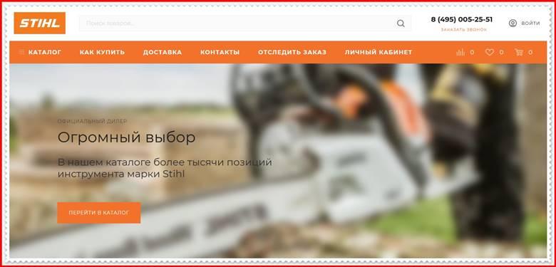 Мошеннический сайт stihl-sale.ru – Отзывы о магазине, развод! Фальшивый магазин