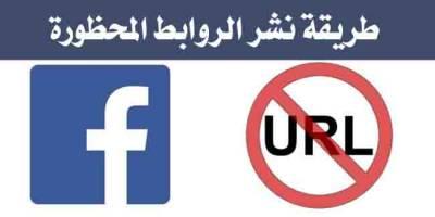 طريقة حصرية لنشر وإرسال الروابط المحظورة في الفيسبوك