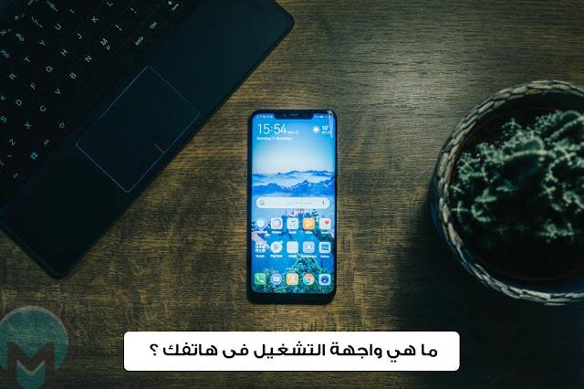ما هي واجهة تشغيل هاتفك الاندرويد؟