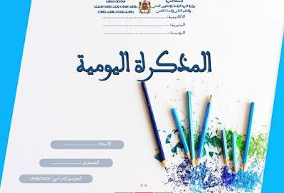 cahier journal جاهزة للطبع  Word و Pdf نمودج من المذكرة اليومية بالفرنسية بالمجال الحضري