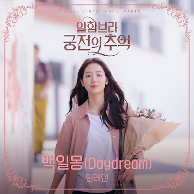 Lirik Lagu Elaine – Daydream (Ost Memories of the Alhambra)