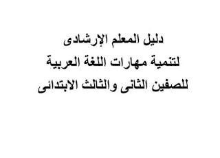 دليل المعلم الإرشادي لتنمية مهارات اللغة العربية للصفين الثاني والثالث الإبتدائي