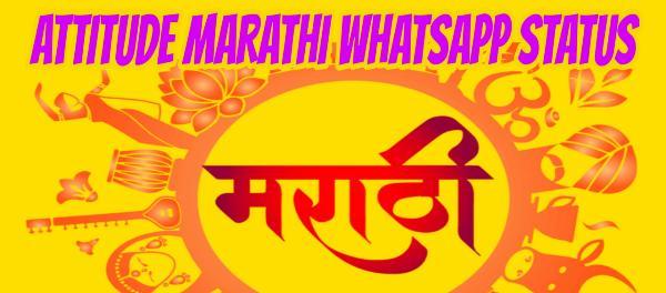 New Marathi Attitude Status and Funny  Whatsapp Status