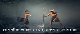 "Hindi Slogan on ""Family Planning"", ""परिवार नियोजन पर स्लोगन"" for Class 4, 5, 6, 7"