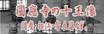 圓應寺の十王像
