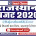 Rajathan Budget 2020 PDF