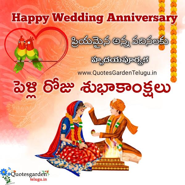 anna-vadinalaku-pelli-roju-shubhakankshalu-wedding-day-greetings-in-telugu