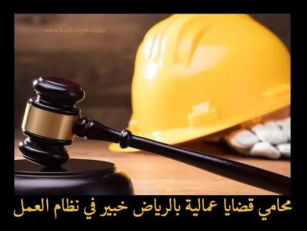 محامي قضايا عمالية بالرياض,محامي قضايا عمالية,محامي مكتب العمل,مستشار في مكتب العمل