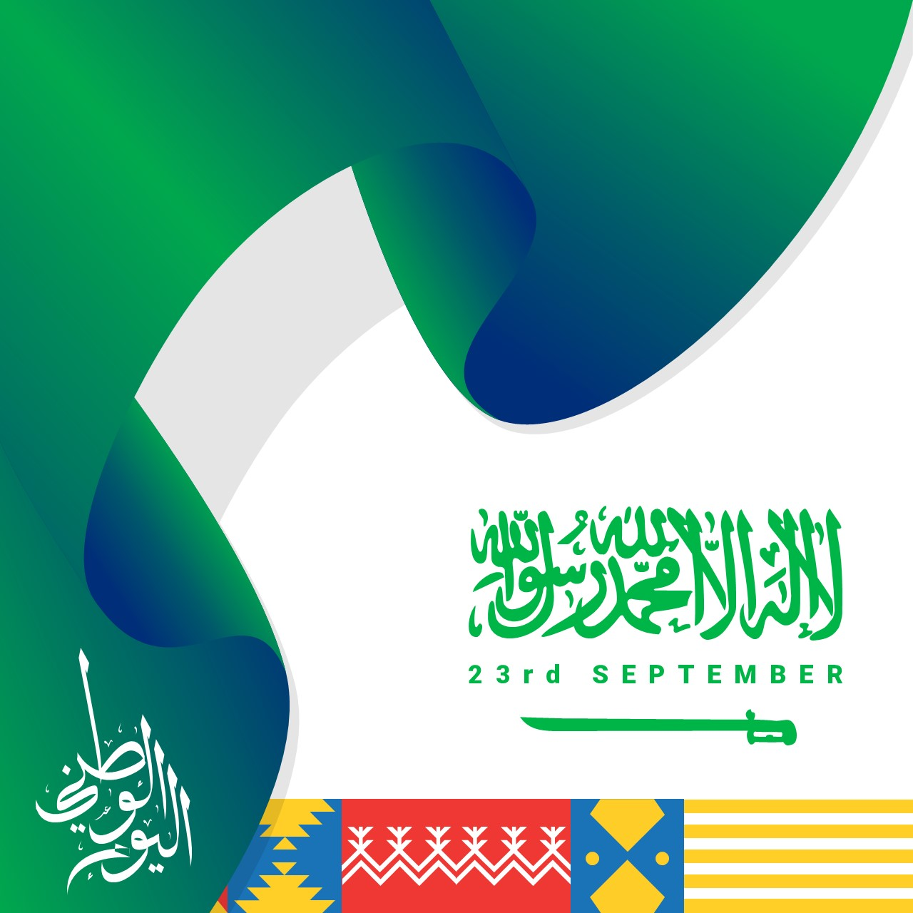 تصميم جاهز عن اليوم الوطني السعودي