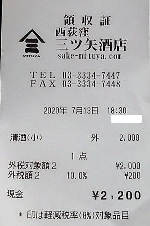 三ツ矢酒店 2020/7/13 のレシート
