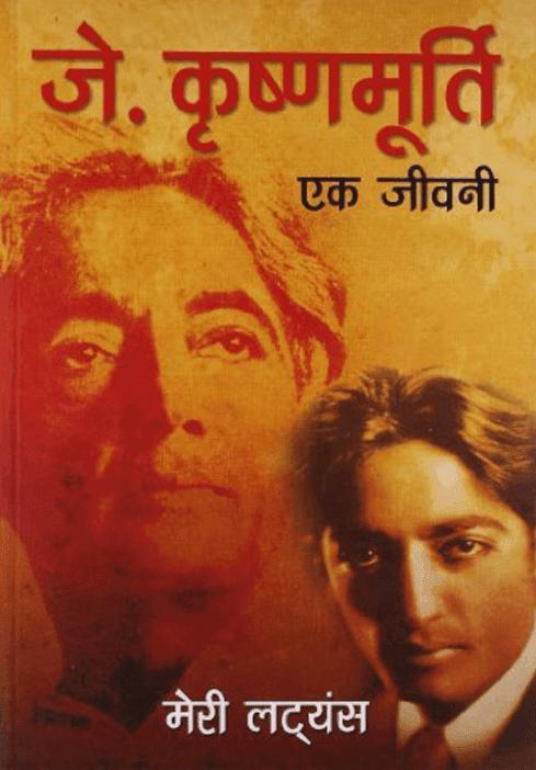 एक जीवनी : जे कृष्णमूर्ति द्वारा मुफ़्त पीडीऍफ़ पुस्तक | Ek Jeevani By J. Krishnamurti PDF Book In Hindi