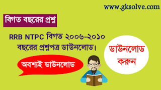 RRB NTPC Previous Year Papers  2006 - 2010 PDF