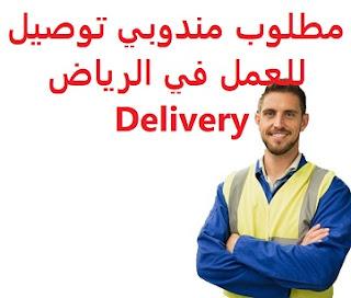 مطلوب مندوبي توصيل للعمل في الرياض Delivery  للعمل كمندوب توصيل في جميع مناطق المملكة  الخبرة : أن يكون لديه خبرة سابقة من العمل في المجال  الراتب :  يتم تحديده بعد المقابلة