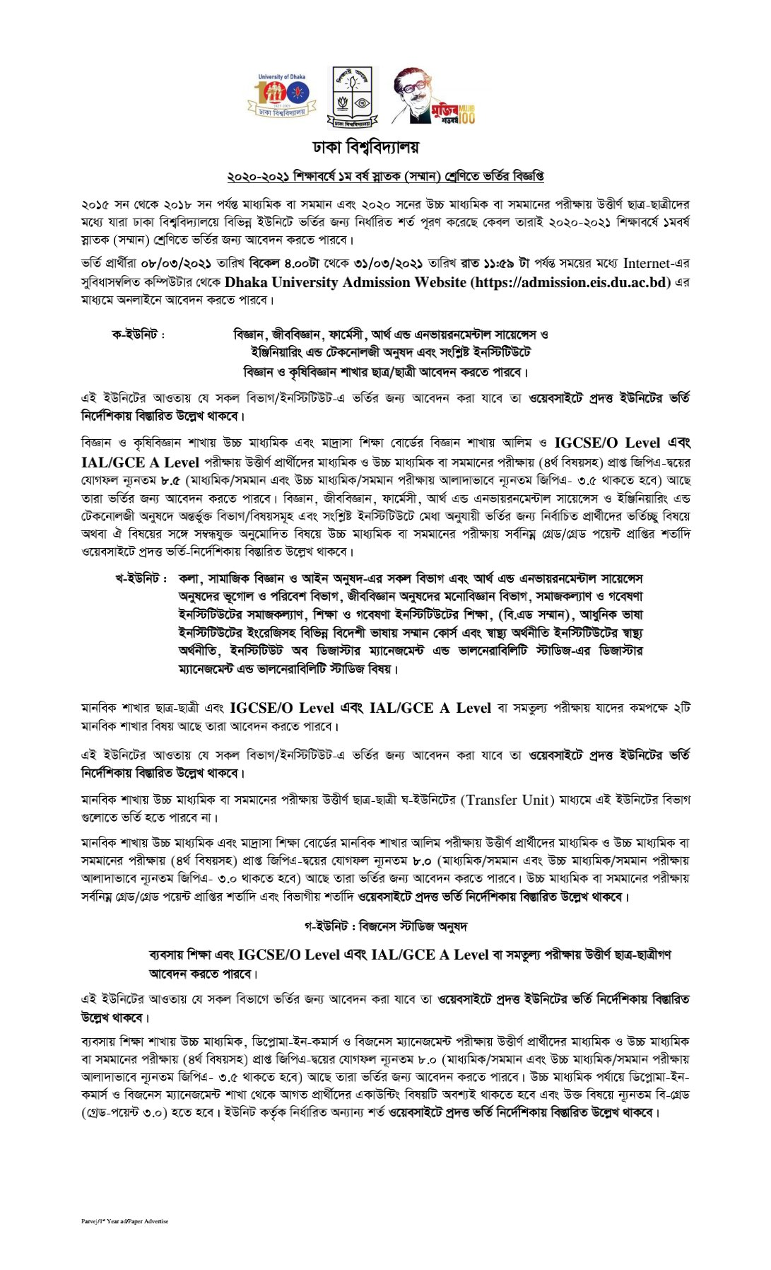 ঢাকা বিশ্ববিদ্যালয় ভর্তি বিজ্ঞপ্তি ২০২০-২০২১