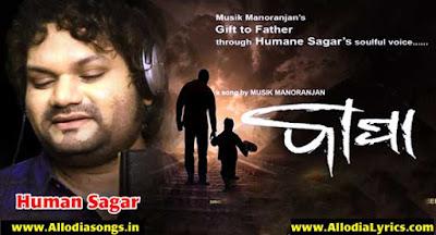 Bapa Human Sagar Odia Song 2019