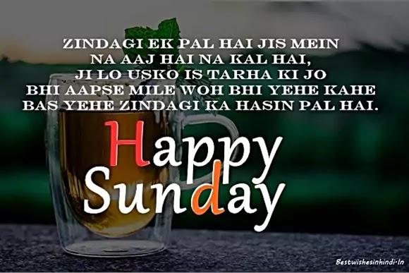 Happy Sunday for Boyfriend, Girlfriend, Wife, Husband