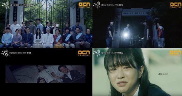 《2017韓國電視驚悚劇 救救我 》 劇情介紹線上看~玉澤演、徐睿知