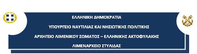 ΛΙΜΕΝΑΡΧΕΙΟ ΣΤΥΛΙΔΑΣ , ΔΕΛΤΙΟ ΤΥΠΟΥ