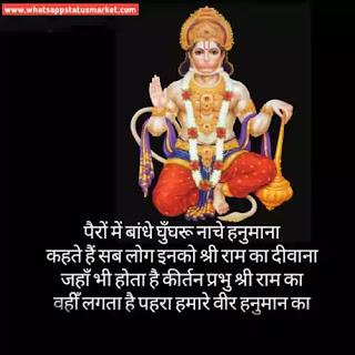 hanuman ji shayari images in hindi
