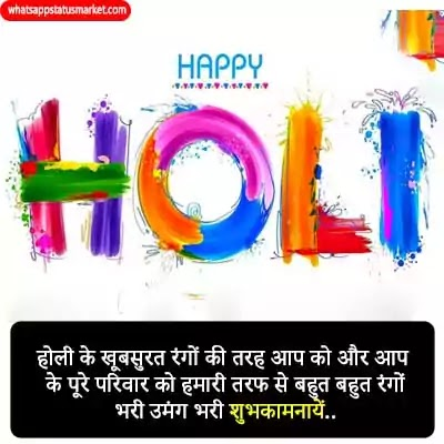 Best 75+ Happy Holi Ki Shayari Hindi me {2021}