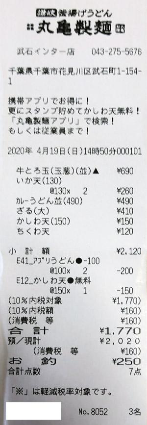 丸亀製麺 武石インター店 2020/4/19 飲食のレシート