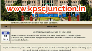 CAR/DAR EXAM DATE 2019:159 POSTS ADMIT CARD OUT