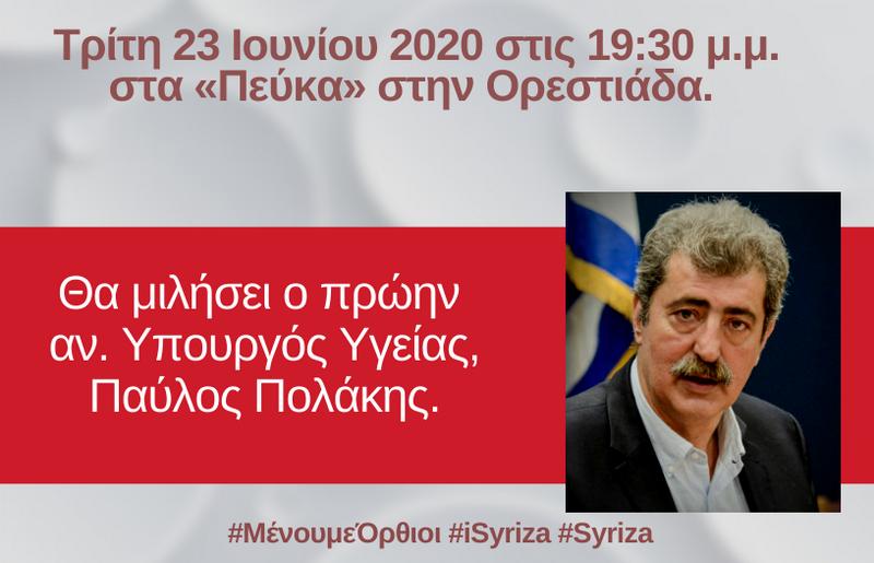 Εκδήλωση του ΣΥΡΙΖΑ με τον Παύλο Πολάκη στην Ορεστιάδα