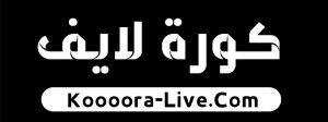 كورة لايف | kora live | مباريات اليوم بث مباشر koora live