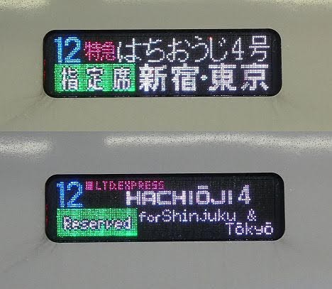 【ダイヤ改正で登場!】特急 はちおうじ 新宿・東京行き E353系