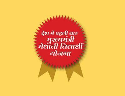 Mukhya Mantri medhavi vidyarthi yojana MP mmvy scholarship