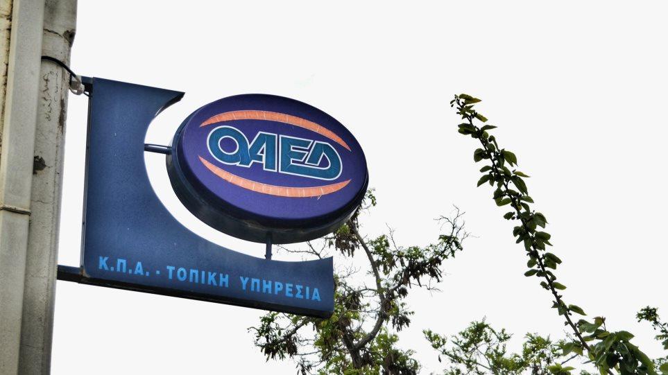 ΟΑΕΔ: Αιτήσεις για το νέο πρόγραμμα επιδότησης για 2.000 ανέργους