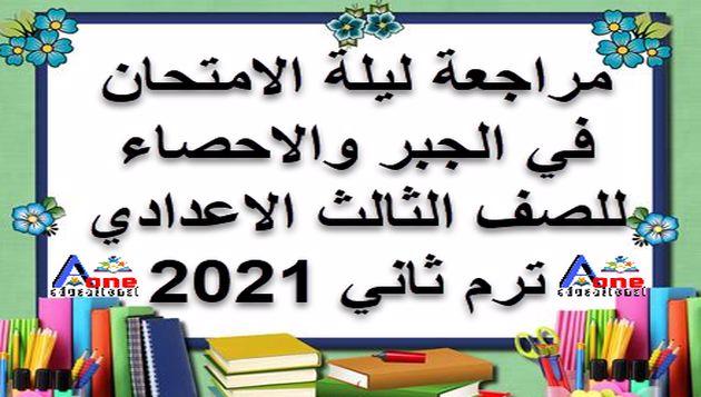 مراجعة ليلة الامتحان في الجبر والاحصاء للصف الثالث الاعدادي ترم ثاني 2021