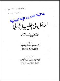 تحميل كتاب المدخل إلى التحليل الدالي pdf ، محاضرات التحليل الدالي في الرياضيات ، pdf ، شرح تحليل دالي في الرياضيات ، محاضرات تحليل دالي