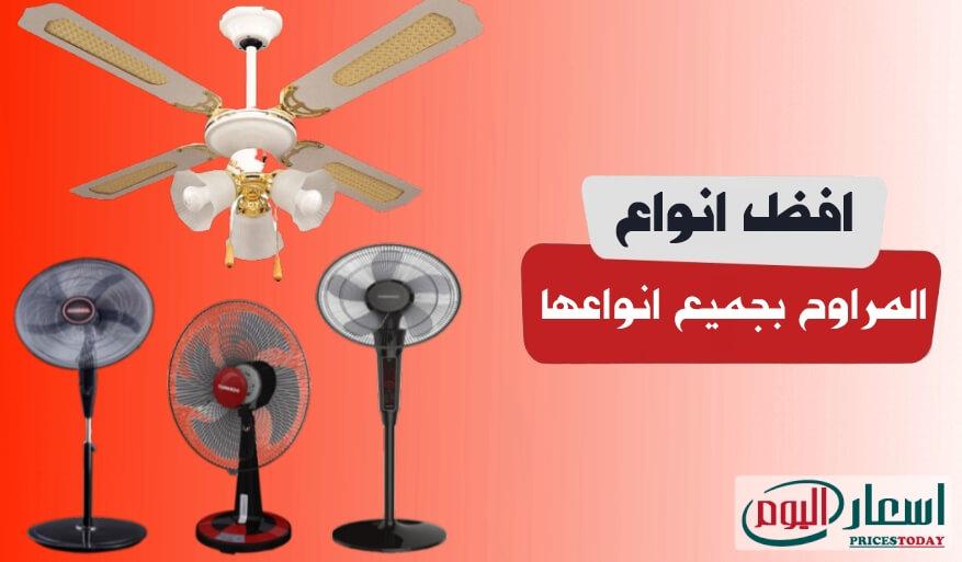 اسعار المراوح فى مصر 2021