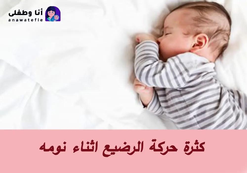كثرة حركة الرضيع اثناء النوم