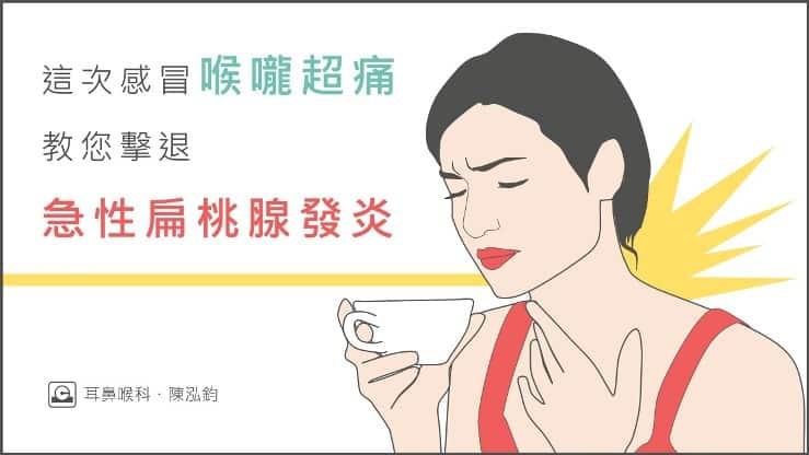這次感冒喉嚨超痛!擊退扁桃腺發炎