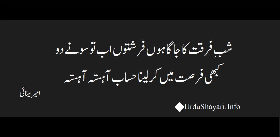 urdu shayri - 2 lines poetry in urdu by ameer minai