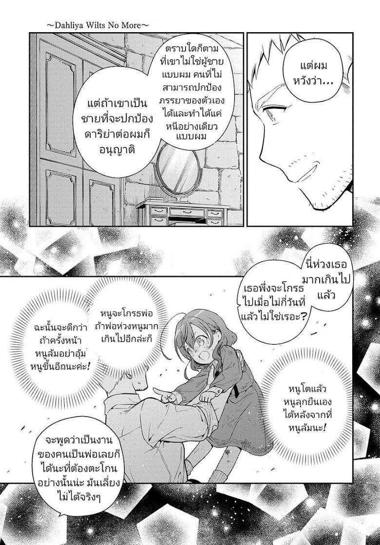 Magic Artisan Dahliya Won t Hang Her Head ~Dahliya Wilts No More~ - หน้า 29